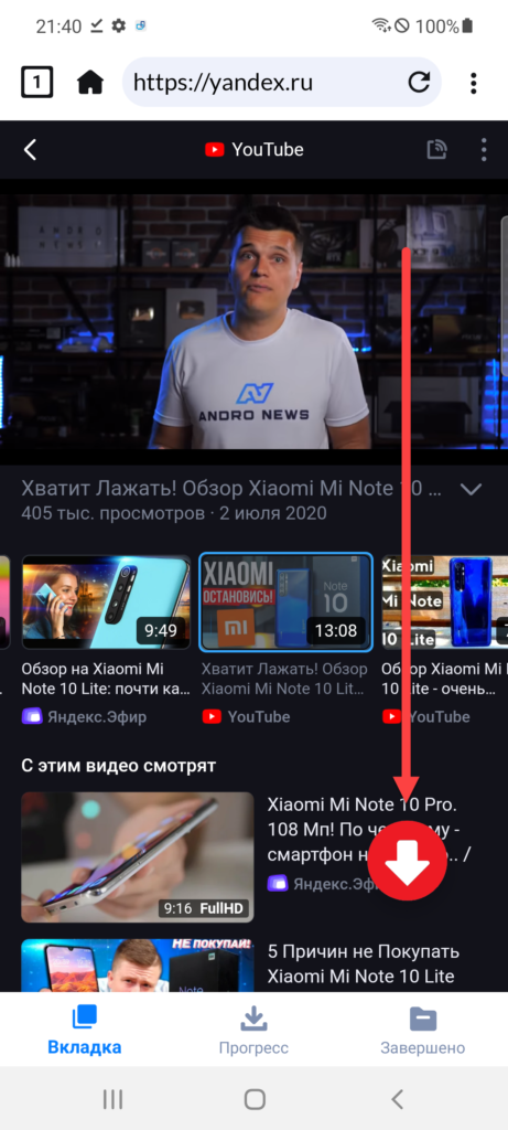 Приложение VideoDownloader загрузка ролика Ютуб