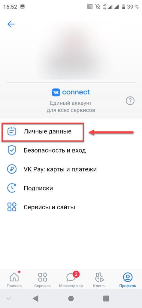 Приложение ВК Андроид личные данные