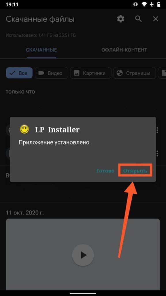 Lucky Patcher Андроид открыть приложение