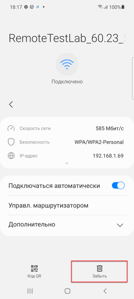 Забыть Wi-Fi сеть Андроид