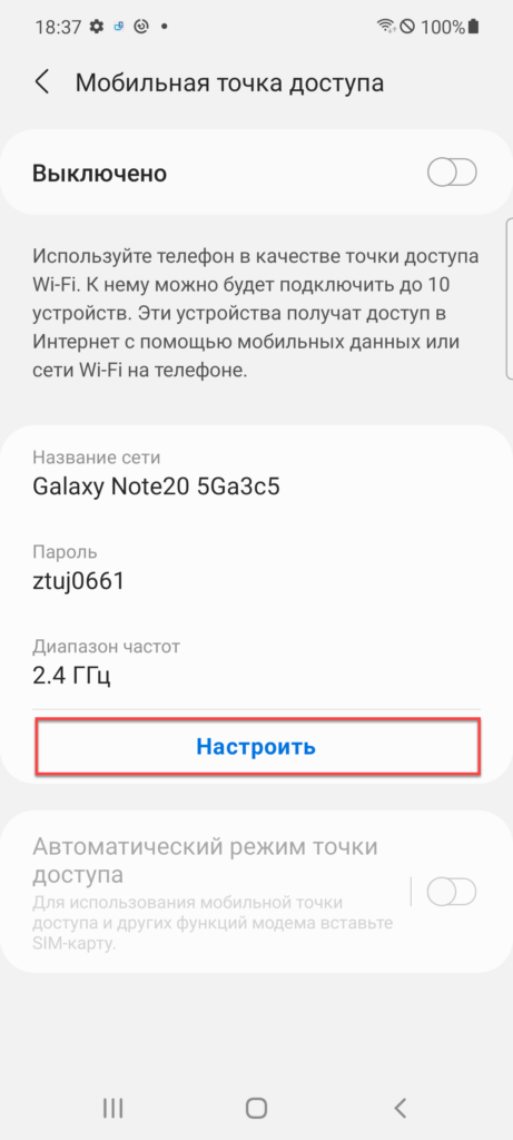 Настроить точку доступа Андроид