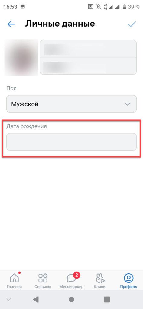 Приложение ВК Андроид изменение возраста