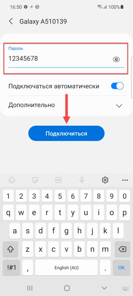 Ввод нового пароля Wi-Fi Android