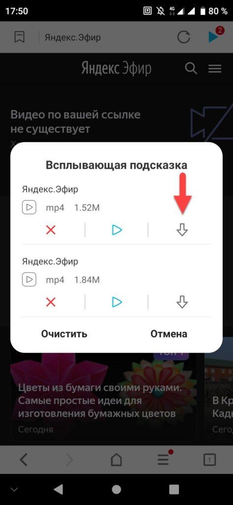 Мобильный браузер Black Lion скачанное видео