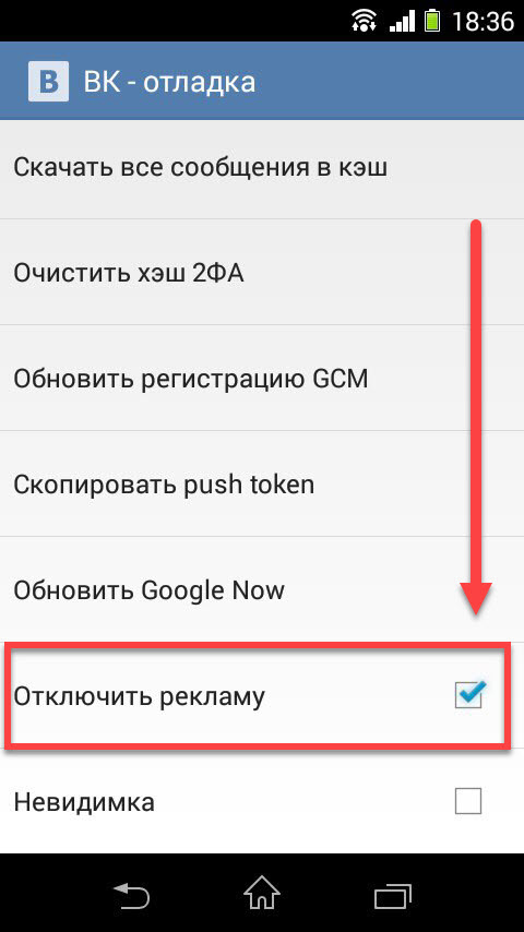 Режим отладки Андроид ВК отключение рекламы