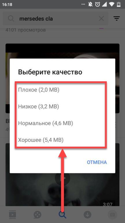 Приложение Видео ВК Lite выбор качества