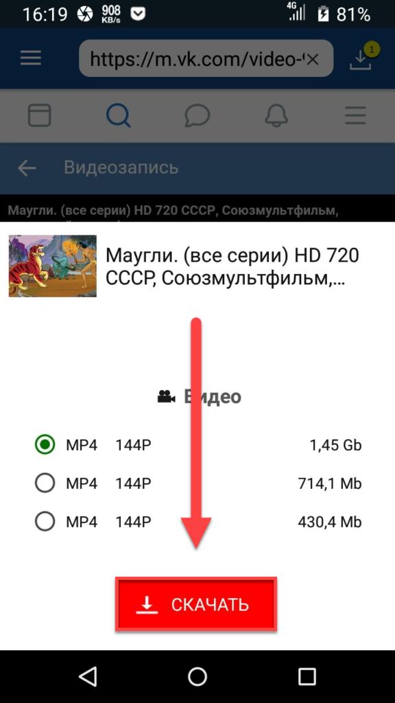 Сервис Getvideo.org на Андроид загружаем видео