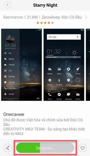 Загрузить тему на Xiaomi