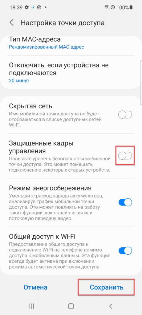 Защищенные кадры управления Андроид