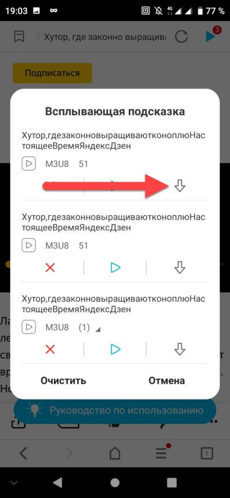 BlackLion скачать видео с Яндекс Дзен