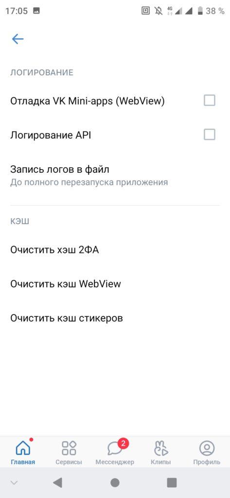 Новая версия ВК Андроид