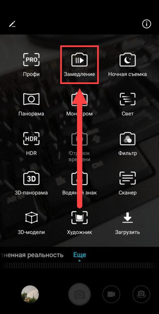 Приложение Камера Huawei замедленная съемка