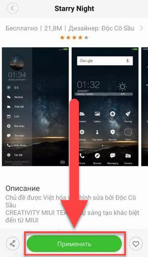 Изменение темы на Xiaomi