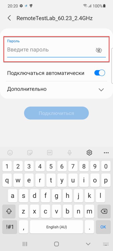 Как ввести пароль на Wi-Fi Андроид
