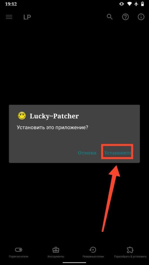 Lucky Patcher Андроид повторная установка