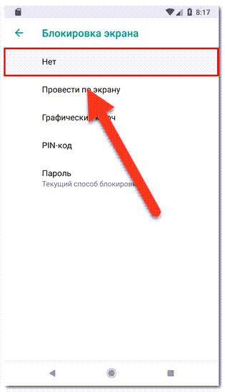 Альтерантивный вариант отключения блокировки. Блокировка экрана нет