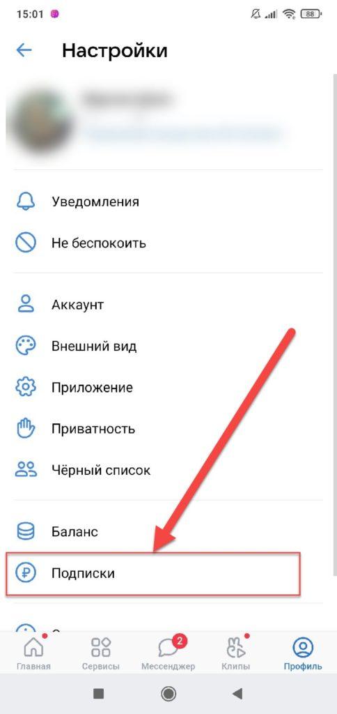 Вконтакте Подписки
