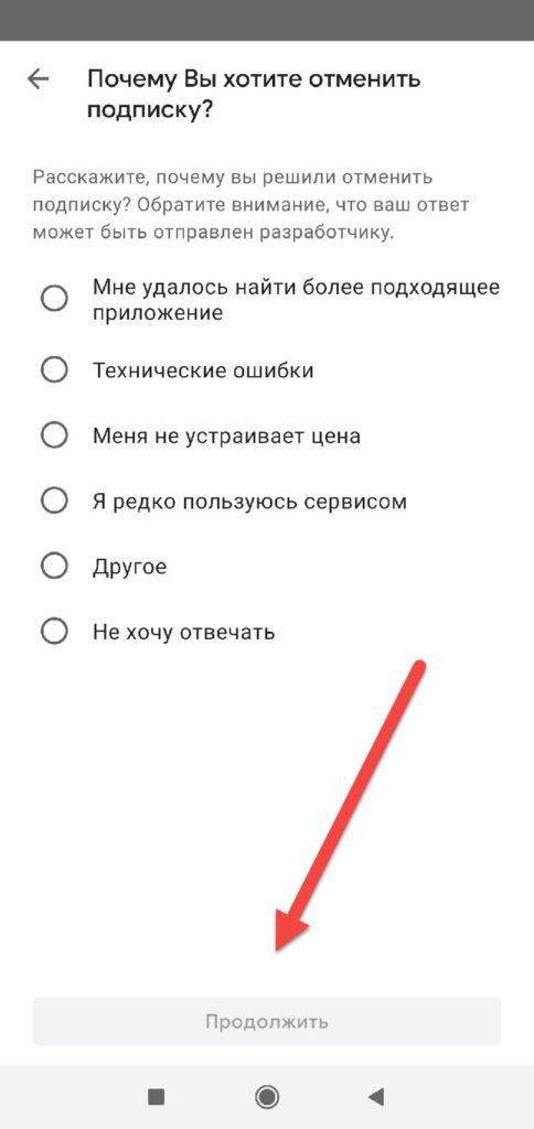 Вконтакте выбрать почему отменил подписку