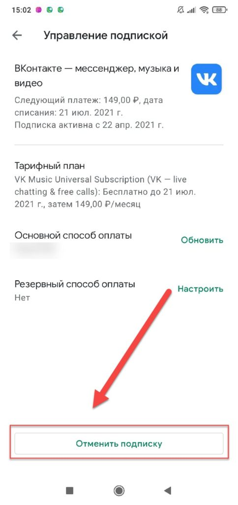 Вконтакте отменить подписку