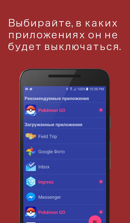 Негаснущий экран приложение Андроид