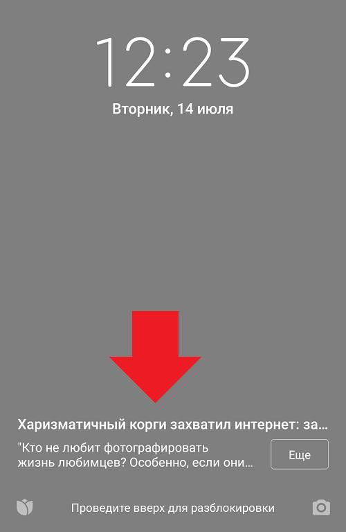 Свайп вверх для разблокировки телефона