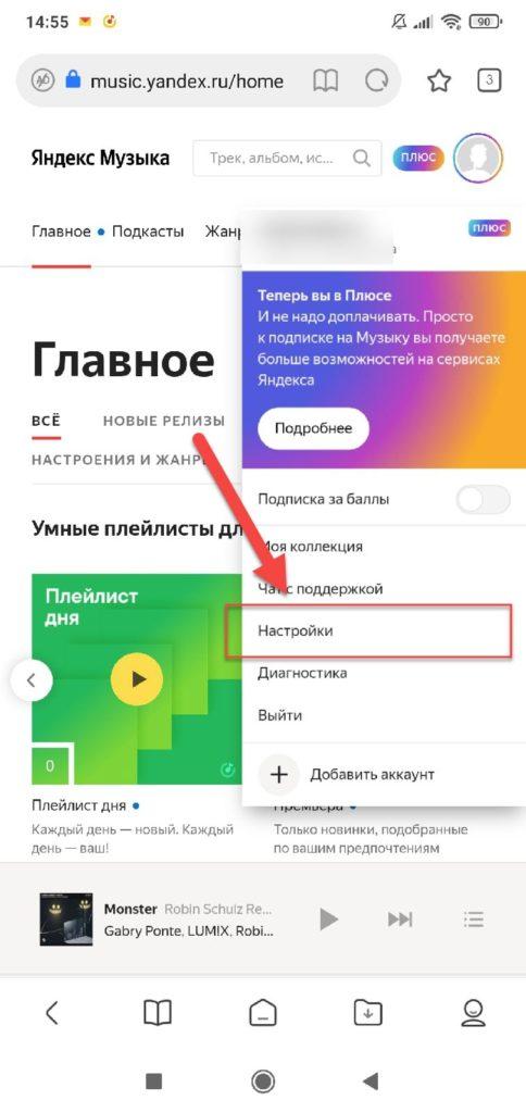 Яндекс Музыка аккаунт