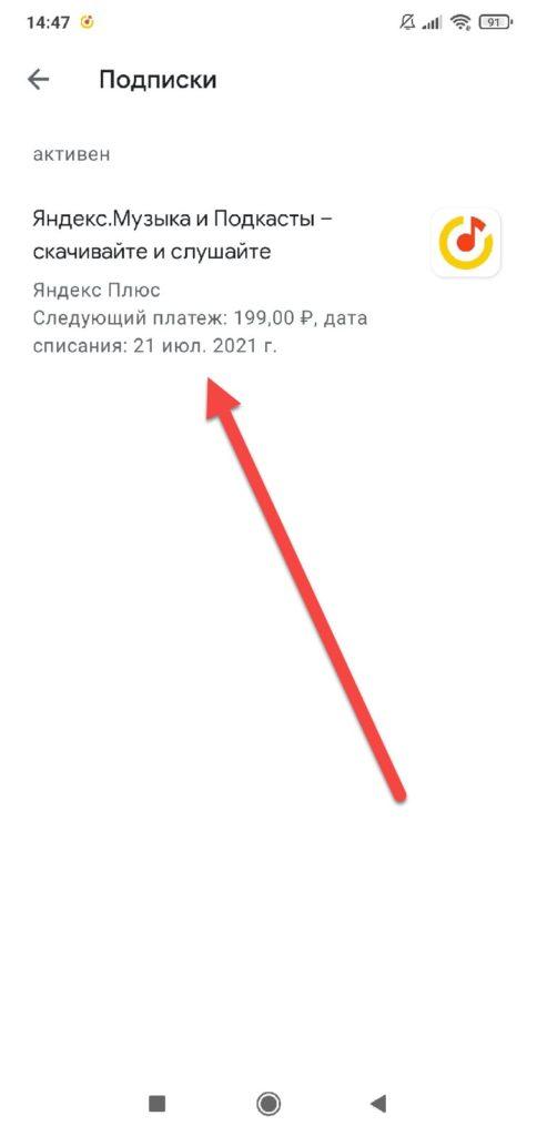 Яндекс Музыка в списке подписок Google Play