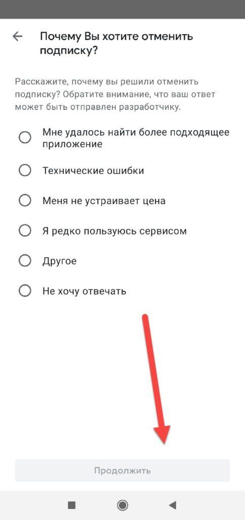 Яндекс Музыка отменить подписку в Google Play подтверждение