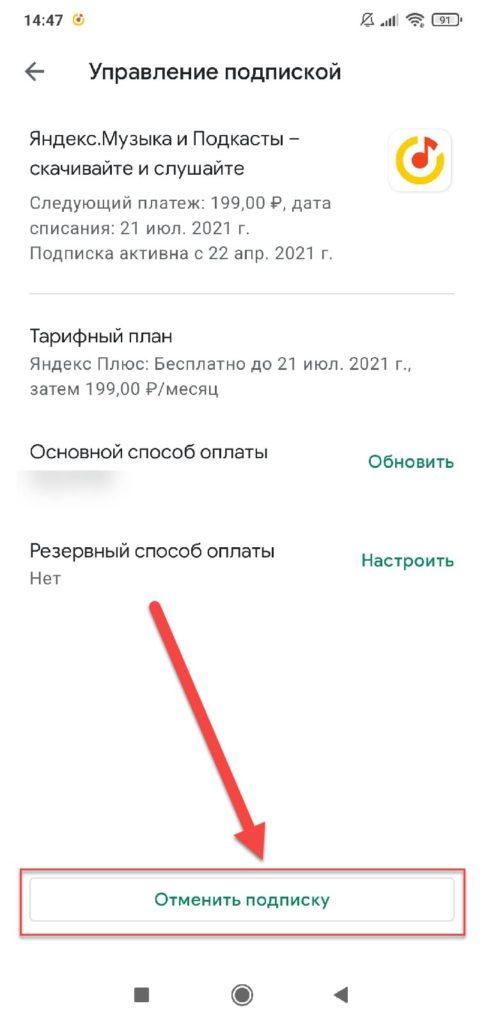 Яндекс Музыка отменить подписку в Google Play