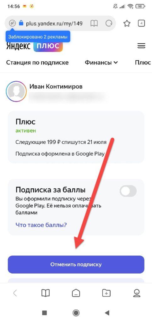 Яндекс Музыка отменить подписку