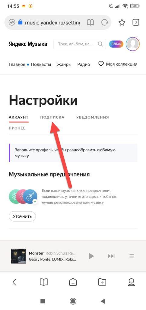 Яндекс Музыка пункт Подписки