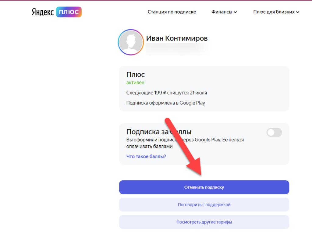 Яндекс Музыка сайт Отменить подписку