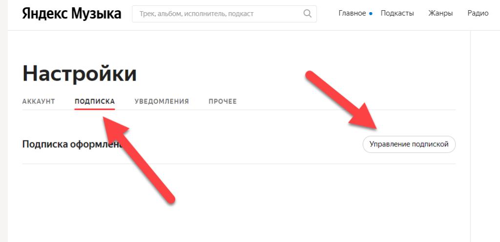 Яндекс Музыка сайт пункт Подписка