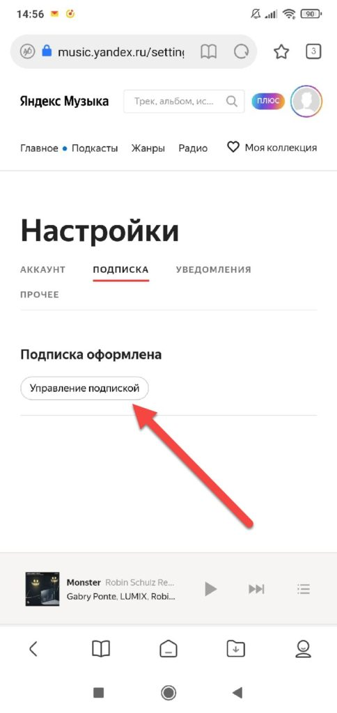 Яндекс Музыка управление подпиской