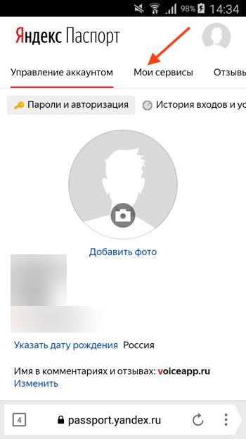Яндекс Плюс с мобильной версии аккаунт