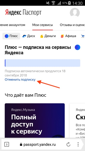 Яндекс Плюс с мобильной отменить подписку