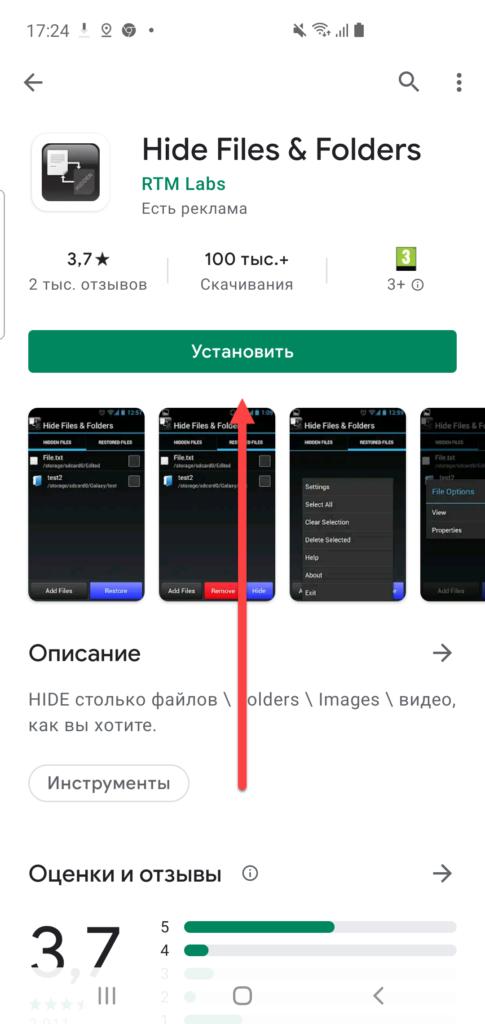 Hide Files & Folders установка приложения