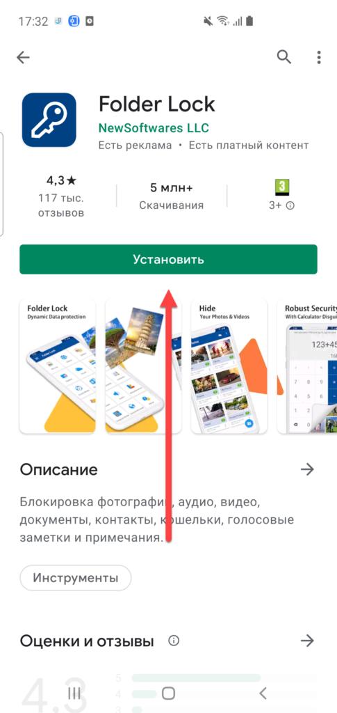 Folder Lock скачать приложение