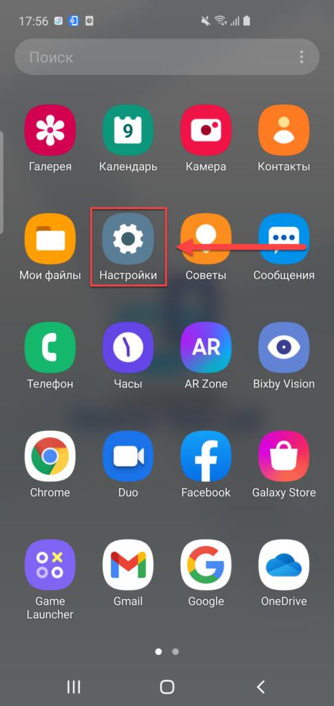 One UI настройки телефона