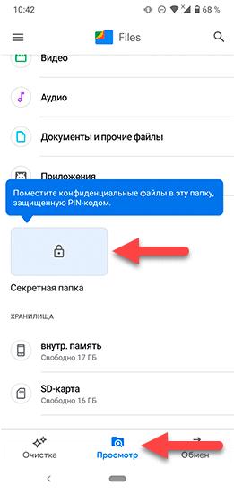 Google Files создание секретной папки