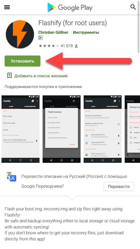 Flashify из Google Play