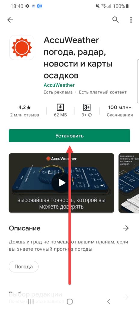 AccuWeather Android скачать приложение