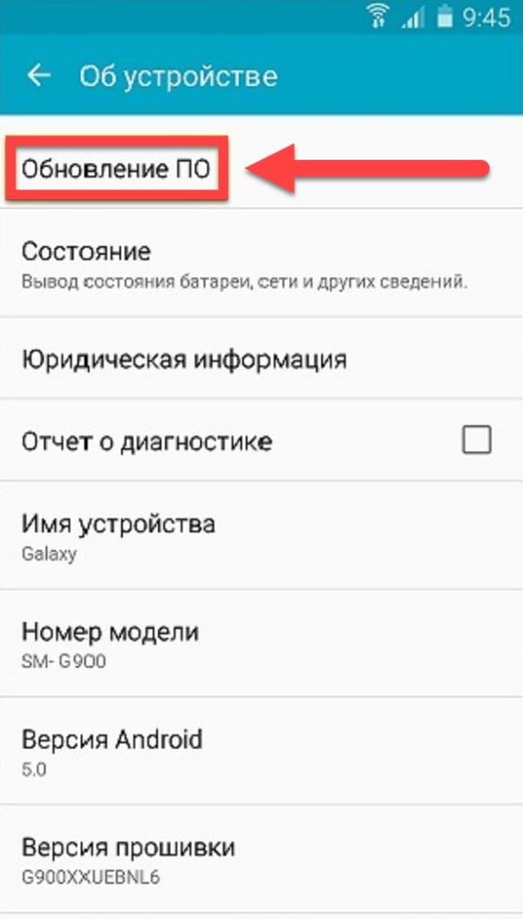Обновление ПО на Андроиде