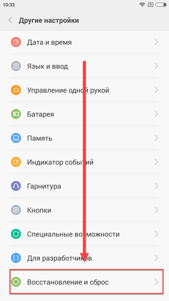 Восстановление и сброс Андроид