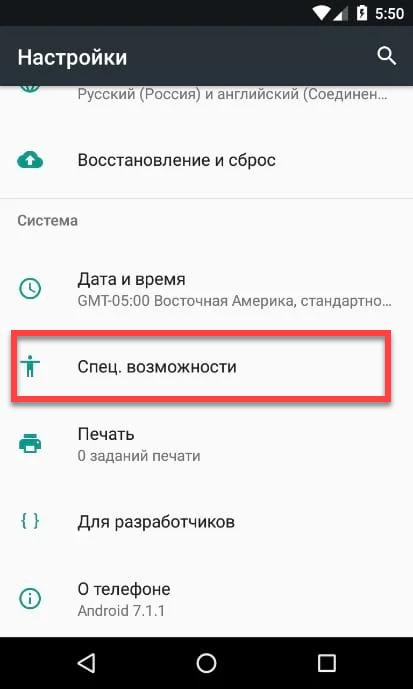 Пункт Специальные возможности Андроид