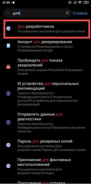 Для разработчиков на Андроиде