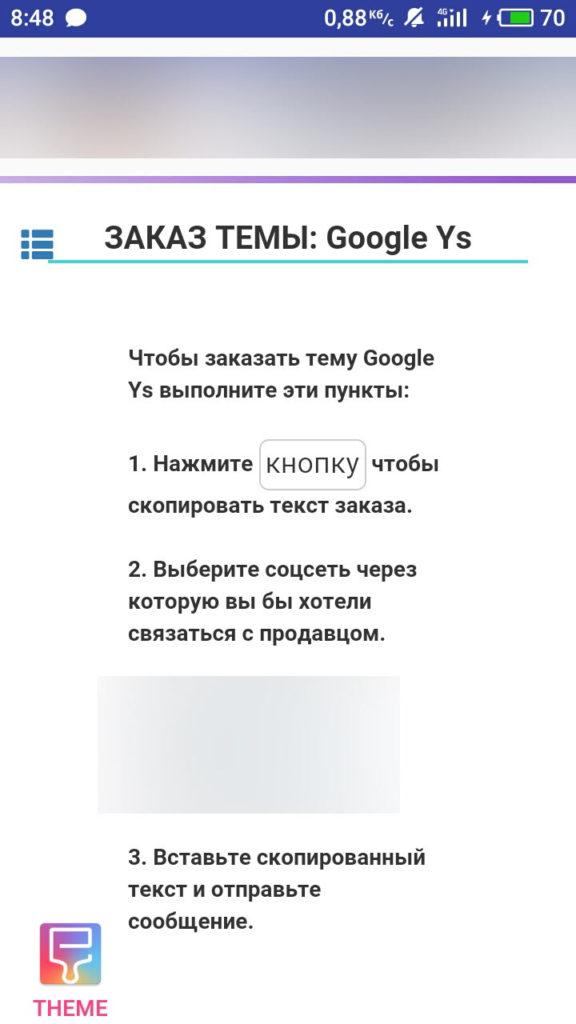 Meizu Android стиль темы