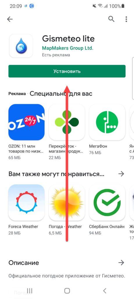 Gismeteo Lite скачать приложение