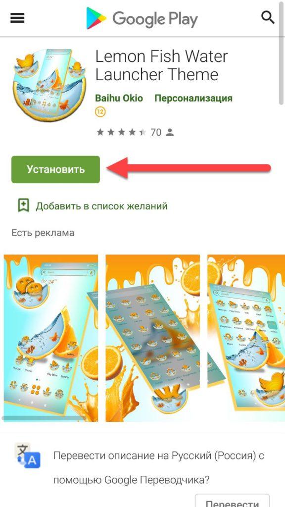 Play Маркет выбор приложения смены темы