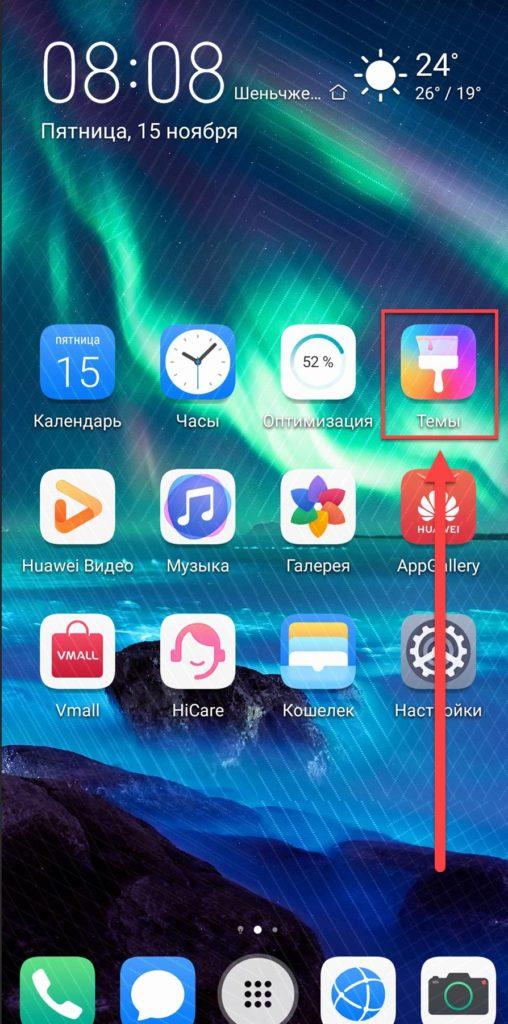 Темы на Huawei